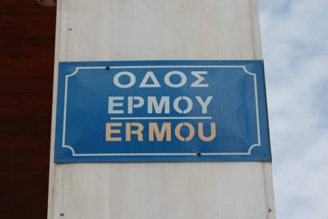 Ermou Street sign